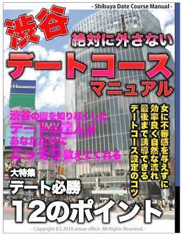 shibuya-date.jpg